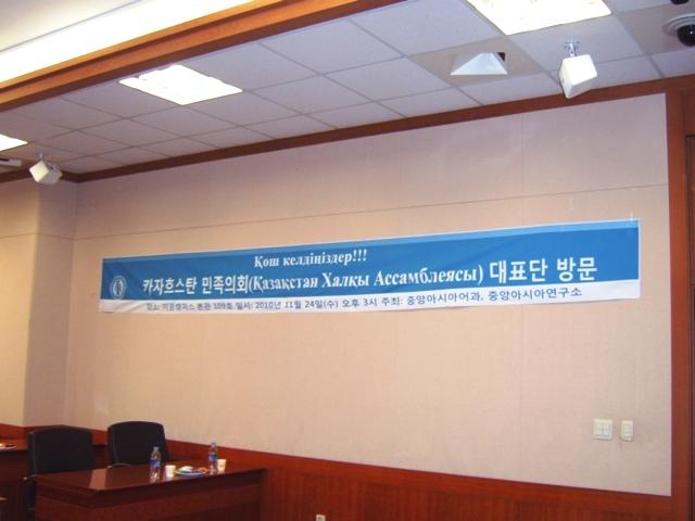 카자흐민족의회1.JPG