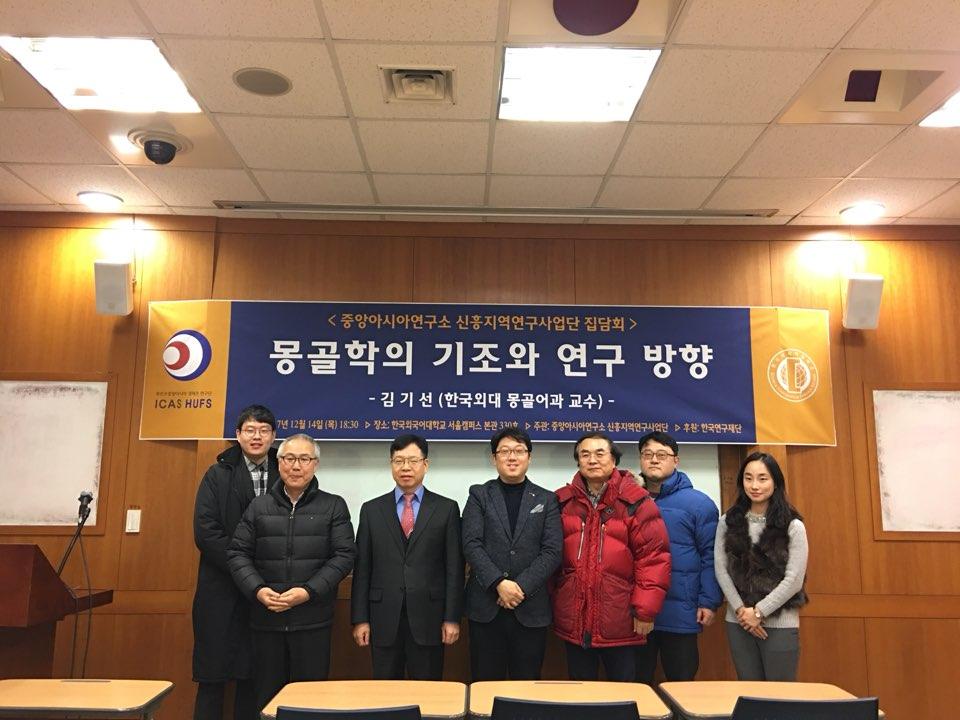 171214 몽골연구회 (6).jpg